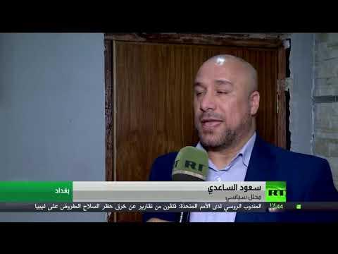 شاهد رئيس وزرءا العراق يكشف أن خزينة الدولة شبه خاوية
