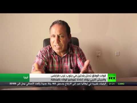 شاهد قوات الوفاق الليبية تدخل بلدتي بدر وتيجي في طرابلس