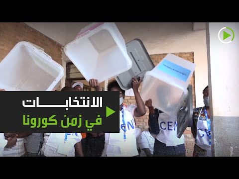 شاهد انتخابات غير عادية في بروندي في زمن كورونا