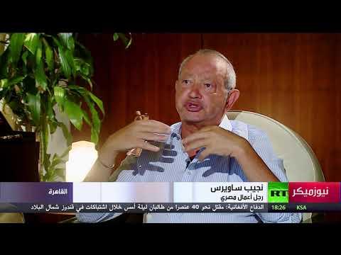 شاهد ساويرس يكشف عن نصيحته للرئيس المصري الراحل مبارك