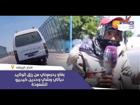 شاهد ابنة حفار قبور تروي تفاصيل معاناتها زمن كورونا في المغرب