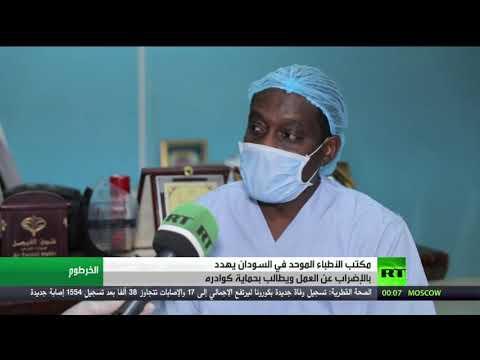 شاهد أطباء السودان يهددون بالدخول في إضراب شامل عن العمل