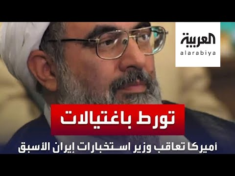 شاهد عقوبات أميركية على وزير استخبارات إيران الأسبق