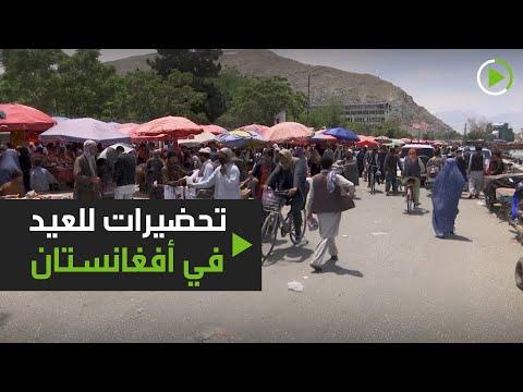 شاهد أهالي كابل الأفغانية يتحدون إجراءات كورونا رغم الإغلاق الكامل