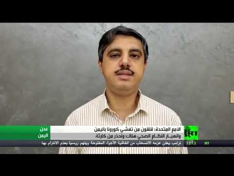 شاهد الأمم المتحدة تُعرب عن بالغ قلقها من وضع تفشي كورونا في اليمن