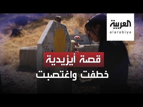 شاهد أيزيدية تعود لزيارة موقع احتجازها لدى داعش وتروي تفاصيل محنتها ومعاناتها
