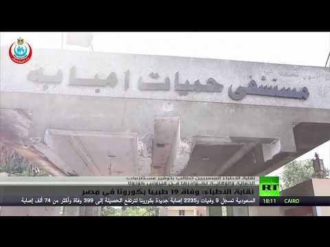 شاهد نقابة الأطباء تعلن وفاة 19 طبيبا بـكورونا في مصر