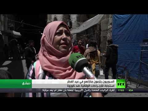 شاهد السوريون يؤدون صلاة عيد الفطر في منازلهم بسبب كورونا
