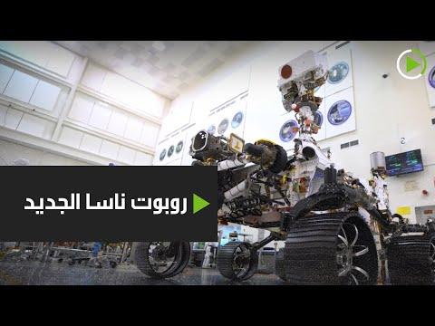 شاهد ربوتات جديدة من ناسا تستعد لزيارة المريخ في 2021