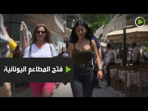 شاهد إعادة فتح المطاعم في اليونان لإنقاذ الموسم السياحي