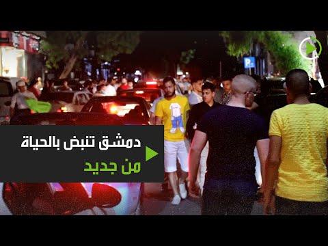 شاهد شوارع دمشق السورية تعود للحياة بعد إنهاء الإغلاق الليلي