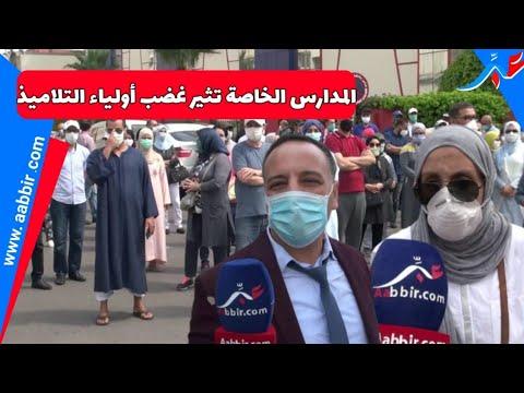 شاهد غضب أباء وأولياء التلاميذ على مدرسة خاصة في الدار البيضاء