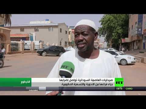 شاهد صيدليات العاصمة السودانية الخرطوم تُغلق أبوابها أمام المرضى