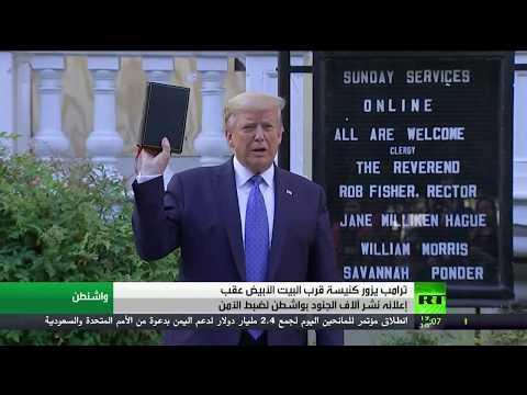 شاهد ترامب يؤكد أن الولايات المتحدة ستعود أقوى