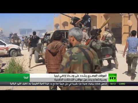 شاهد القاهرة تشدد على وحدة أراضي ليبيا وسيادتها
