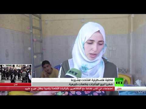 شاهد فلسطينية تصنع المثلجات لزبائنها في غزة بنكهات طبيعية