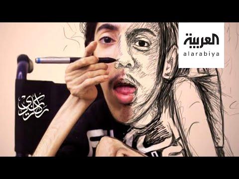 شاهد ركان كردي رسام سعودي يتحدى الإعاقة بممارسة الموهبة