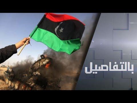 شاهد الصراع في ليبيا يبلغ مرحلة دقيقة تُنذر بصدامًا إقليميًا