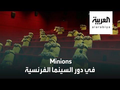 شاهد الفرنسيون يعودون إلى السينما بالكمامات والتباعد الاجتماعي