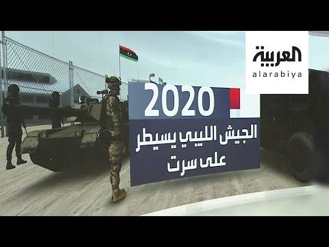 شاهد ما هي الأهمية الاستراتيجية لمدينة سرت الليبية