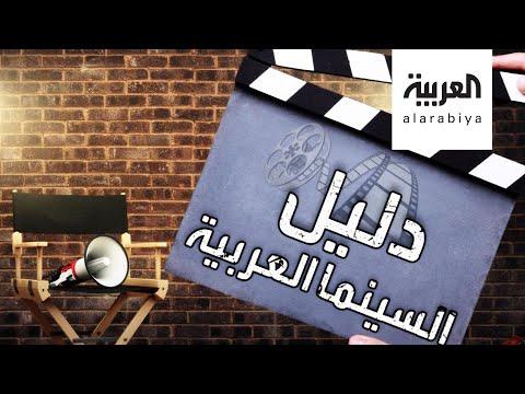 شاهد السينما العربية تصل للجمهور الأجنبي أخيرًا
