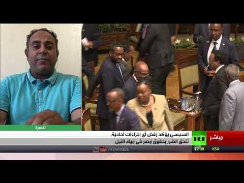 شاهد الاتحاد الإفريقي يبحث أزمة سد النهضة في اجتماع طارئ عن بُعد