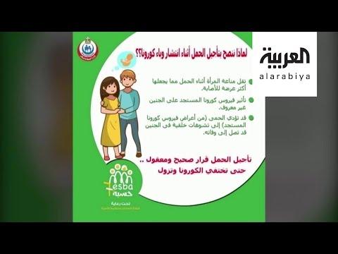 شاهد طلب غريب من وزارة الصحة المصرية للمواطنين بشأن الإنجاب