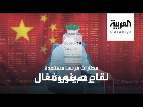 شاهد خبر سار قادم من الصين بشأن كورونا