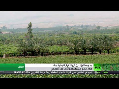 شاهد مخاوف المزارعين في الأغوار الأردنية