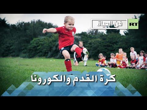 شاهد هواة كرة القدم الصغار لم يتخلُّوا عن ممارسة الهواية المحبوبة