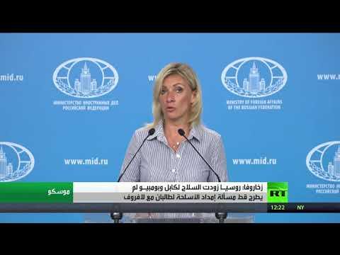 شاهد روسيا تنفي تزويدها لحركة طالبان الأفغانية بالأسلحة