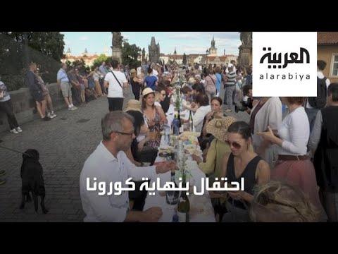 شاهد احتفال غريب في عاصمة التشيك بنهاية كورونا