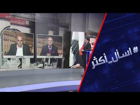 شاهد لبنان يُعلن توقف المحادثات مع صندوق النقد الدولي
