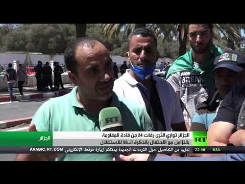 شاهد الجزائريون يوارون الثرى في رفات 24 من قادة المقاومة