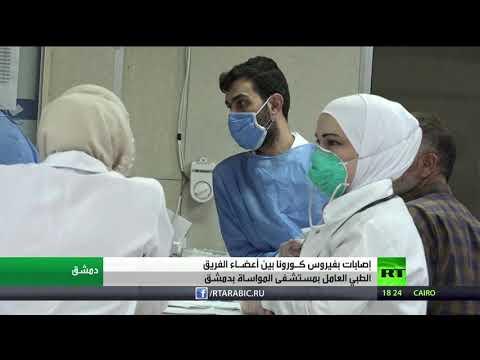 شاهد إصابات بـكورونا في مشفى المواساة بدمشق