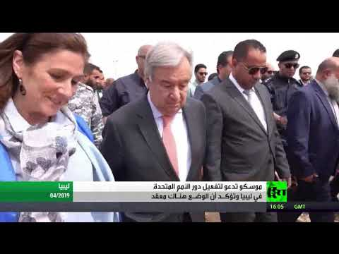 شاهد موسكو تدعو لتفعيل دور الأمم المتحدة في ليبيا