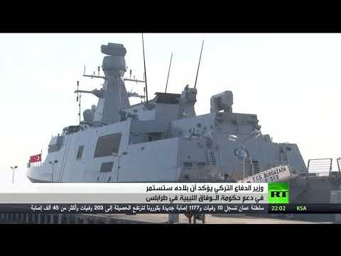 شاهد تركيا تُعلن استمرارها في دعم حكومة الوفاق الليبية