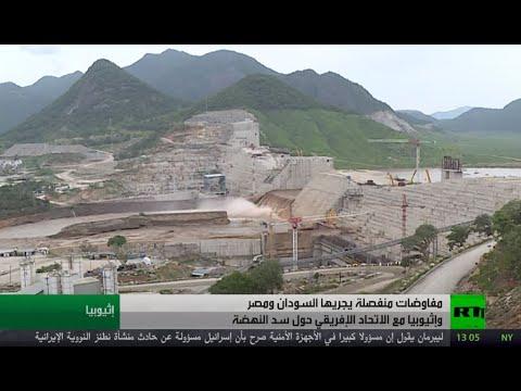 شاهد تواصل المفاوضات بشأن سد النهضة لإنهاء الأزمة