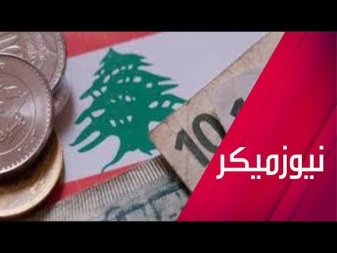 شاهد وزير الصناعة اللبناني يكشف خيارات الحكومة في مواجهة التحديات