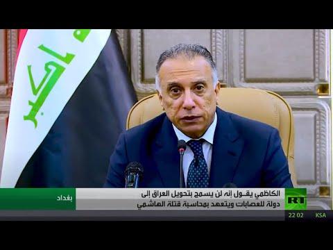 شاهد الكاظمي يؤكد سنمنع تحويل العراق لدولة عصابات
