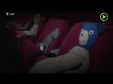 شاهد إعادة فتح إحدى دور السينما في ألمانيا بقوانين طريفة للتباعد الاجتماعي