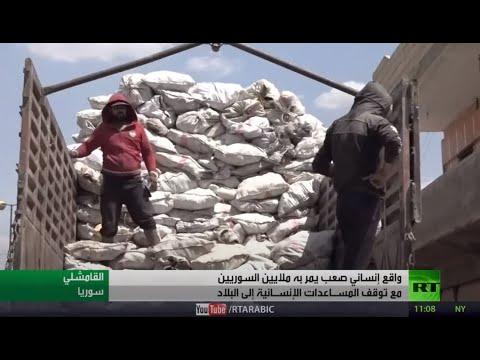شاهد العقوبات وشح المساعدات الإنسانية يُزيد معاناة السوريين