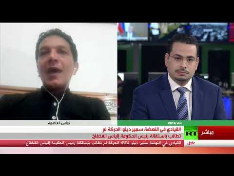 شاهد رئيس تونس يرفض المفاوضات لتشكيل حكومة جديدة