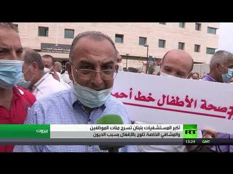 شاهد الأزمة المالية في لبنان تنعكس على القطاع الصحي وتسريح مئات العاملين