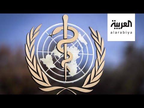 شاهد الصحة العالمية تحسن صورتها بشركة علاقات عامة