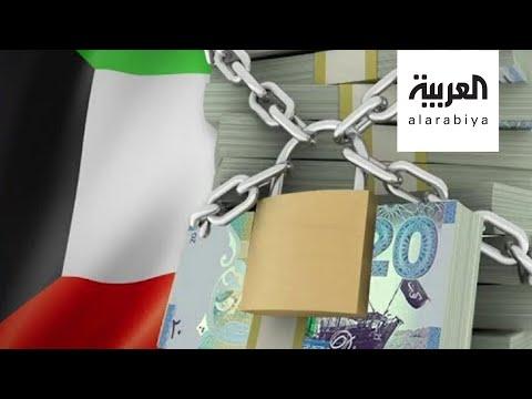 شاهد الكويت تتحفظ على أموال ١٢ من مشاهير غسيل الأموال