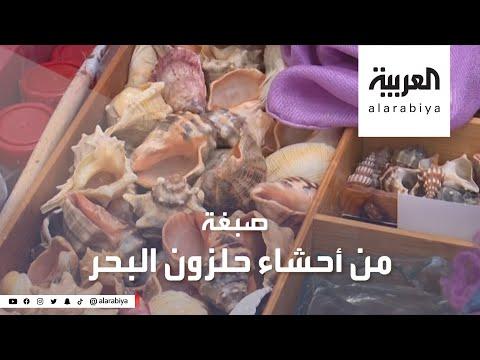 شاهد تونسي يستخرج الصبغة الأرجوانية من حلزون البحر