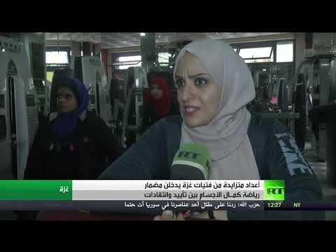 شاهد فتيات قطاع غزّة يدخلن مضمار رياضة كمال الأجسام
