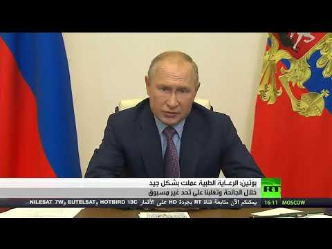شاهد بوتين يوجه ببذل قصارى الجهد لتفادي إعادة فرض قيود كورونا في البلاد