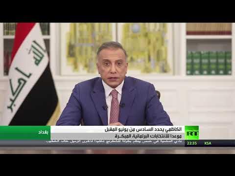 شاهد الكاظمي يعلن موعد الانتخابات البرلمانية العراقية المبكرة